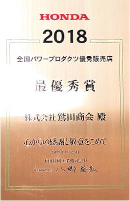 全国ホンダパワープロダクツ優秀販売店最優秀賞